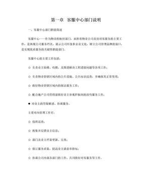 物业管理作业指导书.doc