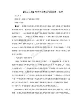 【精品文献】喉全切除术后气管造瘘口狭窄.doc