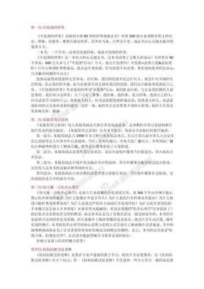 10本畅销书.docx