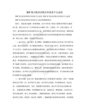 煤矿见习技术员转正申请及个人总结.doc