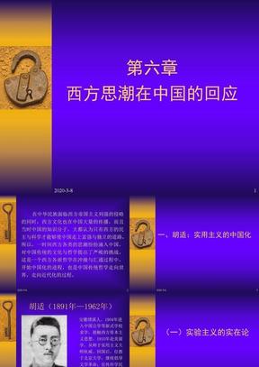 中国哲学史教案5-6.ppt