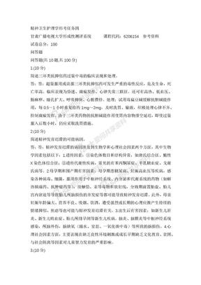 精神卫生护理学形考任务四-甘肃电大参考资料.docx