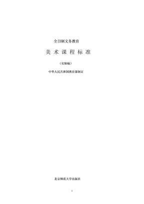 附件1:义务教育小学美术新课程标准.doc