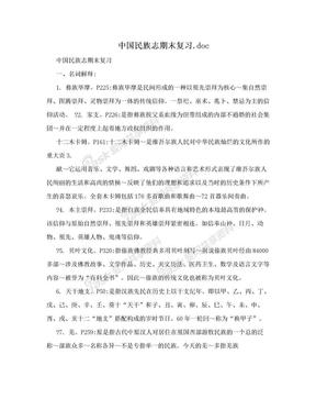 中国民族志期末复习.doc.doc