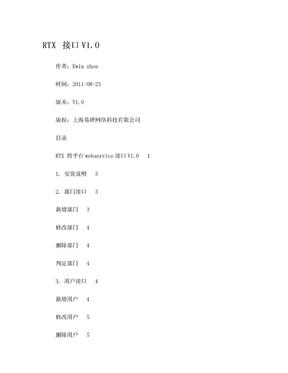 RTX java 接口说明.doc