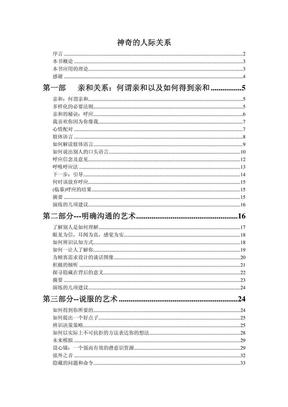 神奇的人际关系.pdf