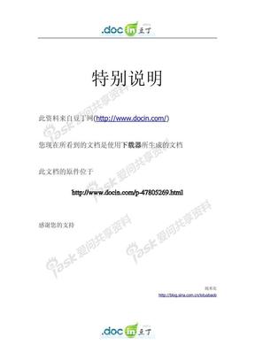 道家秘传开光法术.pdf