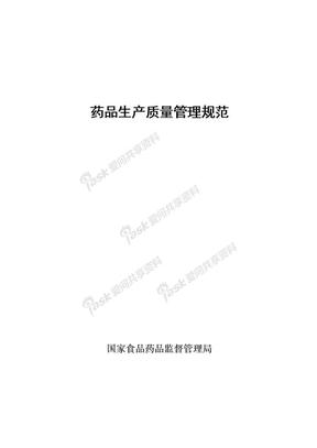 《药品生产质量管理规范》.doc
