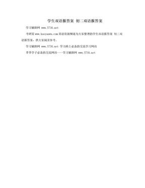 学生双语报答案 初二双语报答案.doc