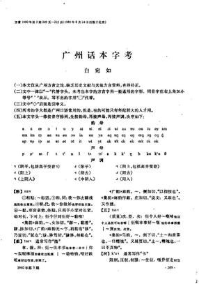 广州话本字考.pdf