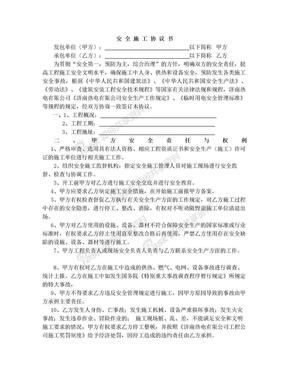 热力管道安全生产协议书.doc