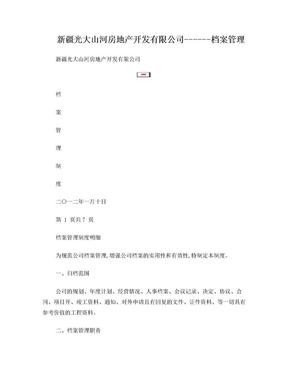 房产公司档案管理制度_.doc