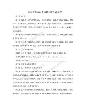 北京市莆商融资担保有限公司章程.doc