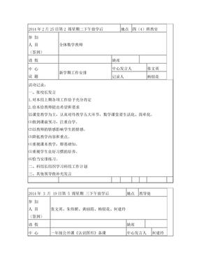 数学科组活动记录.doc
