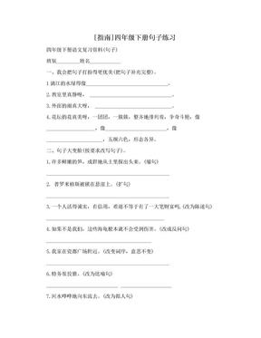 [指南]四年级下册句子练习.doc
