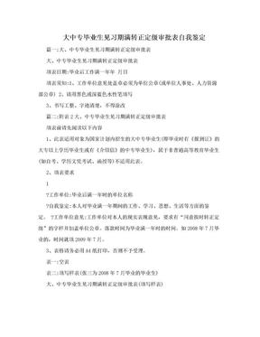 大中专毕业生见习期满转正定级审批表自我鉴定.doc