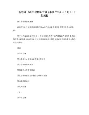 新修订《浙江省物业管理条例》2014年5月1日起施行.doc