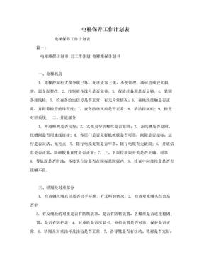 电梯保养工作计划表.doc