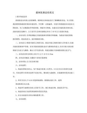 拔河比赛总结范文.doc