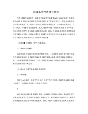 浅谈小学汉语拼音教学论文.doc