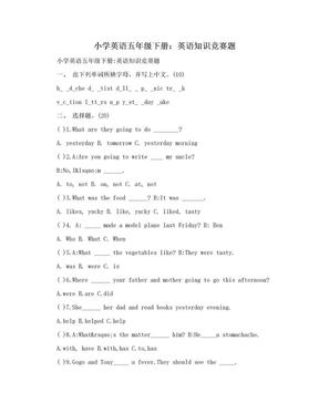 小学英语五年级下册:英语知识竞赛题.doc