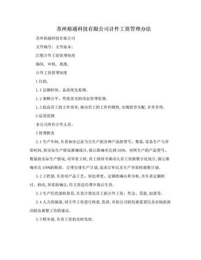 苏州裕通科技有限公司计件工资管理办法.doc