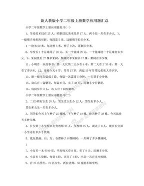 新人教版小学二年级上册数学应用题汇总.doc