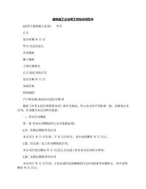 建筑施工企业用工劳动合同范本.docx
