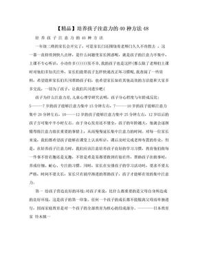 【精品】培养孩子注意力的40种方法48.doc