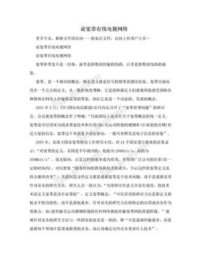 论宽带有线电视网络.doc