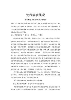 毛概论文论科学发展观.doc