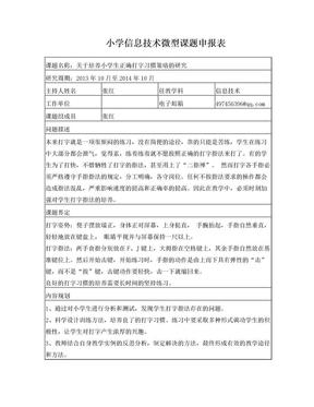 信息技术微型课题申报表.doc