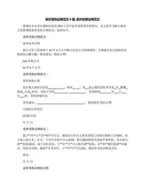 意外受伤证明范文6篇_意外伤害证明范文.docx