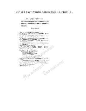 2017建筑专业工程师评审答辩面试题库(土建工程师).doc.doc