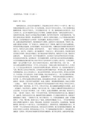 半生缘(十八春).doc