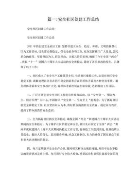 创建安全社区工作总结.doc