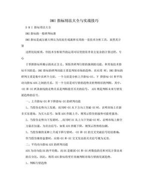 DMI指标用法大全与实战技巧.doc