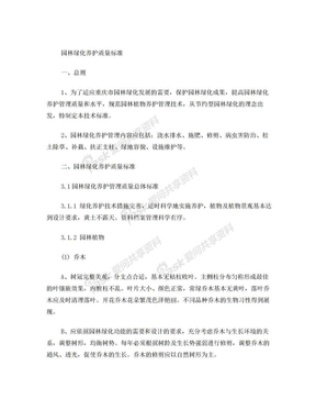 重庆市城市园林绿化养护质量标准.doc