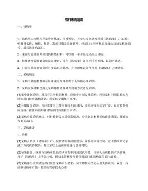 物料采购制度.docx
