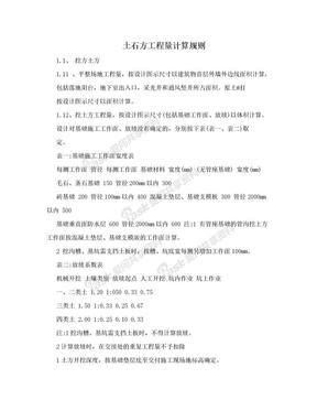土石方工程量计算规则.doc