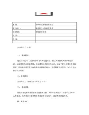 餐饮行业市场调查报告.doc