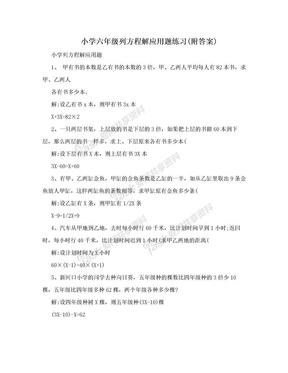 小学六年级列方程解应用题练习(附答案).doc