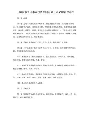 瑞安市公用事业投资集团有限公司采购管理办法.doc