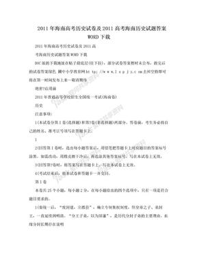 2011年海南高考历史试卷及2011高考海南历史试题答案WORD下载.doc