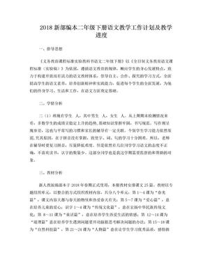 2018新人教部编本二年级下期语文小学下册教学计划及教学进度.doc