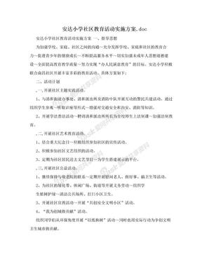 安达小学社区教育活动实施方案.doc.doc