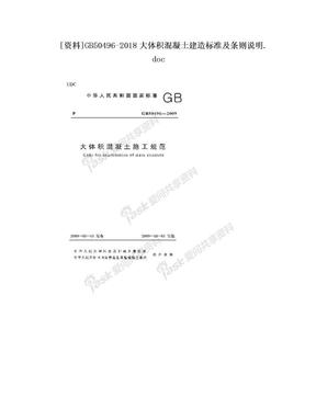 [资料]GB 50496-2018 大体积混凝土建造标准及条则说明.doc.doc