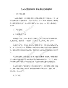 《电池级碳酸锂》行业标准意见汇总处理表 (2).doc