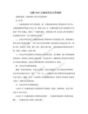 安徽2005定额说明及计算规则.doc