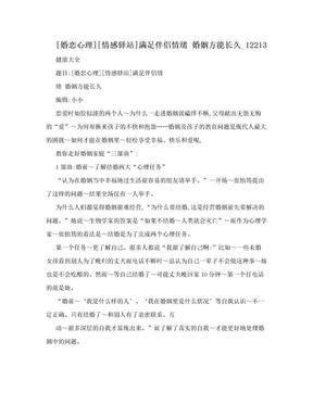 [婚恋心理][情感驿站]满足伴侣情绪 婚姻方能长久_12213.doc